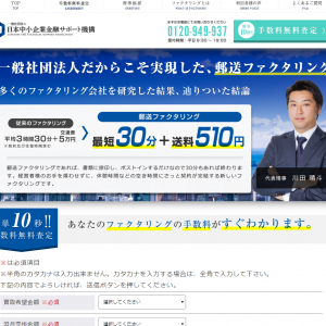 日本中小企業金融サポート機構の評判と仕組み ファクタリングの体験談と調査