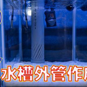 塩ビパイプでオーバーフロー水槽の外管作成