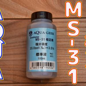 比重・塩分濃度計「MS-31」の校正