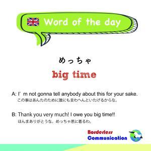 〜今日の関西弁de英語〜 Big time