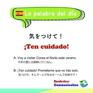 〜今日の関西弁deスペイン語〜 ¡Ten cuidado!