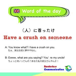 〜今日の関西弁de英語〜 Have a crush on someone