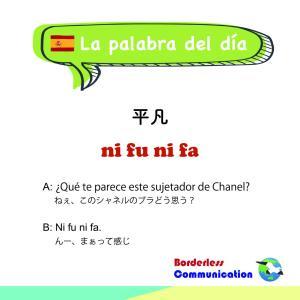 〜今日の関西弁deスペイン語〜 Ni fu ni fa