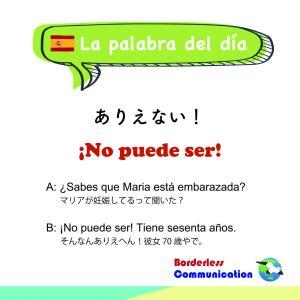 〜今日の関西弁deスペイン語〜 ¡No puede ser!