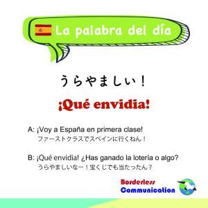 〜今日の関西弁deスペイン語〜 ¡Qué envidia!