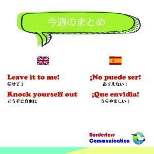 〜今週の英語・スペイン語まとめ〜