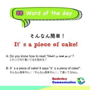 〜今日の関西弁de英語〜 It's a piece of cake!
