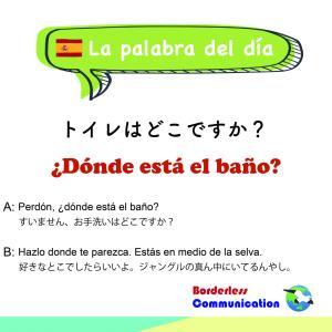 〜今日の関西弁deスペイン語〜 ¿Dónde está el baño?