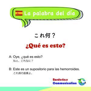 〜今日の関西弁deスペイン語〜 ¿Qué es esto?