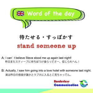 〜今日の関西弁de英語〜 Stand someone up