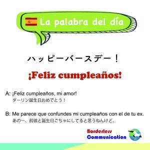 ¡Feliz cumpleaños!〜今日の関西弁deスペイン語〜