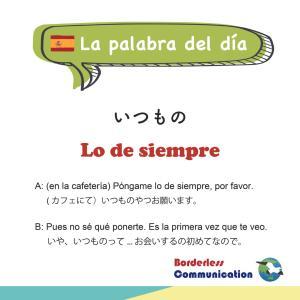 「いつもの」をスペイン語で 〜今日の関西弁deスペイン語〜