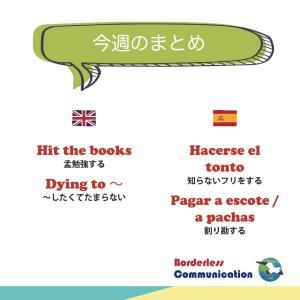 Vol.33 〜今週の英語・スペイン語まとめ〜