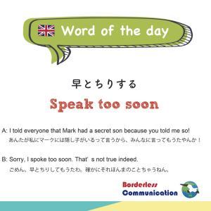 「迂闊なことを言う」を英語で 〜今日の関西弁de英語〜