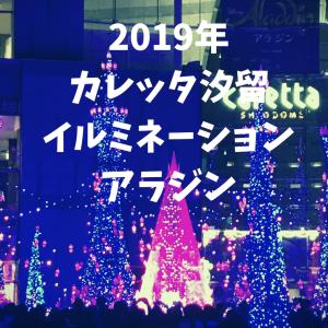 綺麗!2019年カレッタ汐留イルミネーション!