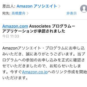 Amazon アソシエイトに一発合格しました!