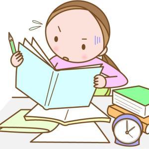 正しい受験勉強の仕方~具体的に何を勉強するか決めよう~