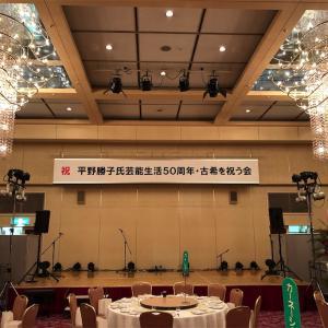 2019/10/27 平野勝子さん芸能生活50周年の司会