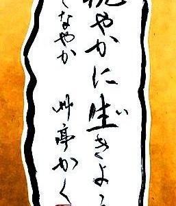 しなやか/第41回日本書道学院展・案内葉書。