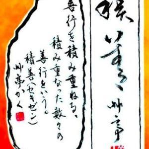 二字句と調和体/第41回日本書道学院展・出品作品。