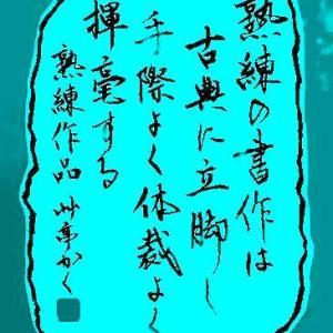熟練作品/第41回日本書道学院展・門人出品作品。