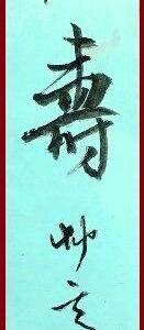 仁壽(じんじゅ)/漢字随意部参考(草書)