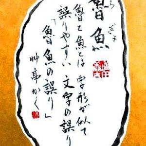 魯魚(ろぎょ)/漢字条幅規定部(楷書)課題/漢字条幅随意部参考。