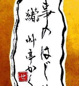 緒/漢字規定課題(有段者)