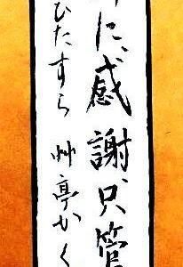 ひたすら/ランタナ(絵画)