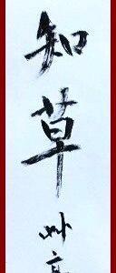 三字句(風知草)
