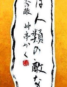 最大の敵/漢字規定部競書課題/漢字随意部参考。