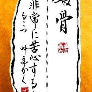 鏤骨(るこつ)/調和体・絵画(水田)