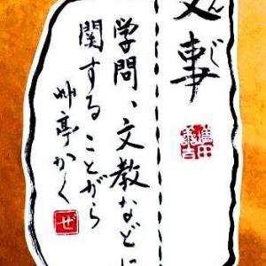文事(ぶんじ)/漢字規定部競書課題/暮らしの書部競書課題。