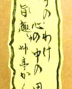 調和体(旨趣)/漢字条幅規定部(楷書)/漢字条幅随意部参考。