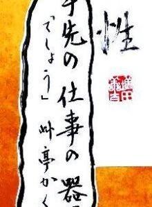 調和体(手性)/漢字随意部参考(行書)/漢字規定部競書課題/ランタナの花