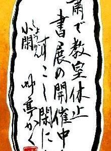 調和体(小閑)/女書字典。