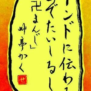 調和体(卍まんじ)