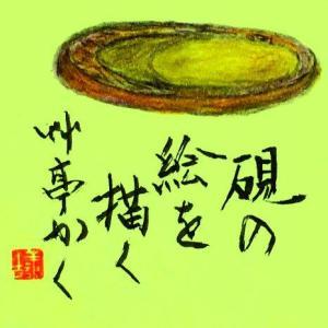 調和体・絵画(硯)
