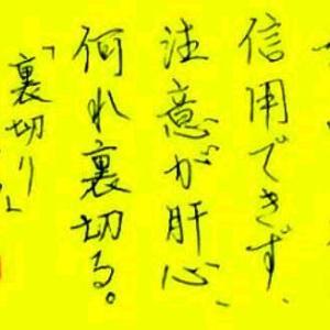 調和体(裏切り)/漢字部規定課題(有段者)/随意参考/臨書部課題(有段者)。