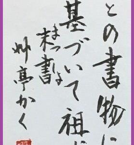 調和体(末書)/漢字条幅規定部(楷書)課題/漢字条幅随意部参考。