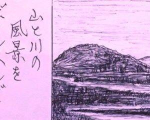調和体・絵画(ボールペン画)