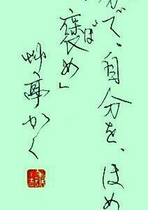 調和体(我褒め)/漢字規定課題(有段者)/随意参考/臨書部課題(有段者)。