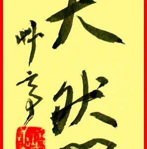 二字句(天然)/漢字条幅規定部(楷書)課題/漢字条幅随意部参考。