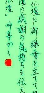 調和体(御仏壇)