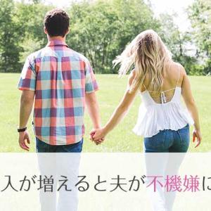 妻の収入が増えると夫が不機嫌になる?夫の理解が絶対必要。