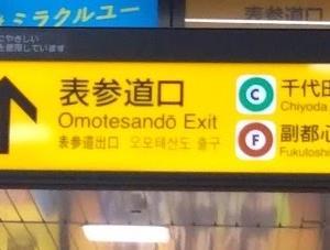 少し分かりづらい所にある、ハローワーク渋谷の外部会議室までの道案内