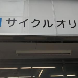 自転車が欲しくて、オリンピックサイクリング店に行ってきました。