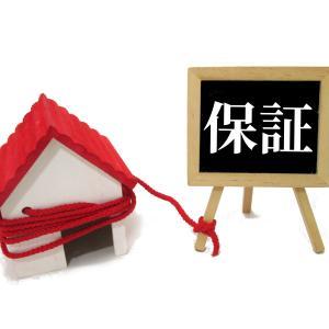 家づくりの保証制度。