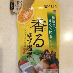 新発売 くばらの香るゆず塩鍋 食べてみました。