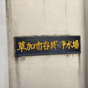 谷塚浄水場